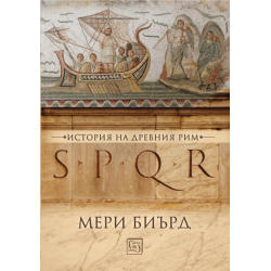 SPQR История на Древния Рим