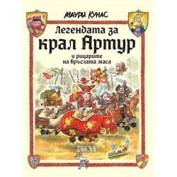 Легендата за крал Артур и...