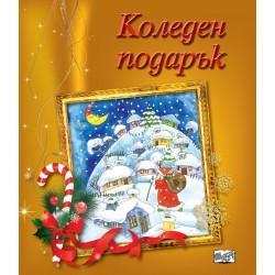 Коледен подарък за 6-12 години