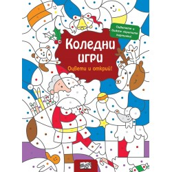 Коледни игри - Открий и оцвети