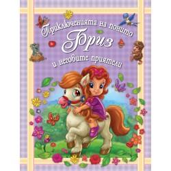 Приключенията на понито...