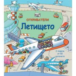 Откриватели: Летището...