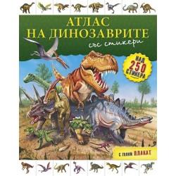 Атлас на динозаврите