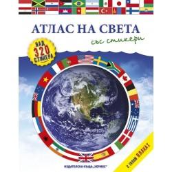 Атлас на света/ със стикери...
