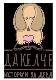 """Издателство """"Дакелче"""""""