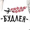 """Издателство """"Будлея"""""""
