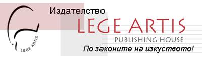 """Издателство """"Леге Артис"""""""